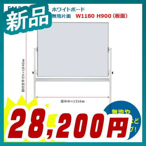 ホワイトボード 脚付 無地 片面 ホーロータイプ W1180【井上金庫製:EMBシリーズ】【EMBK-34】【新品】【オフィス家具】
