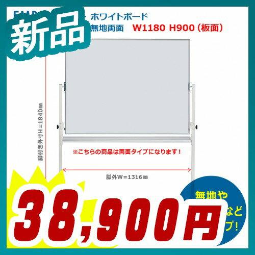 ホワイトボード 脚付 無地 両面 ホーロータイプ W1180【井上金庫製:EMBシリーズ】【EMBR-34】【新品】【オフィス家具】