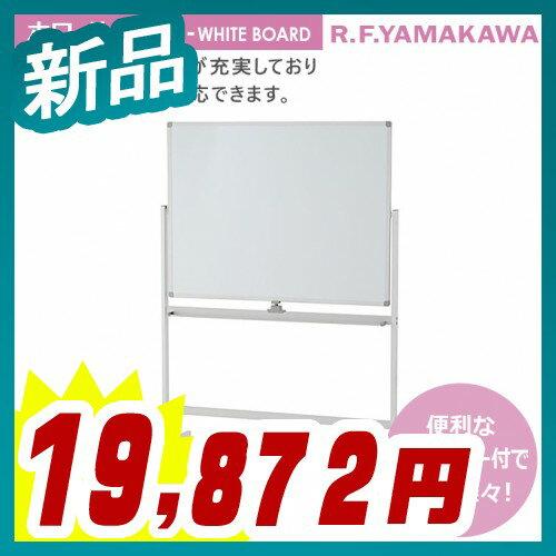 ホワイトボード 両面 キャスター脚タイプ W1200【アール・エフ・ヤマカワ製】【SHWB-1290BSWH2L】【新品】【オフィス家具】