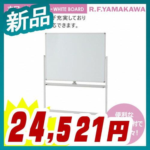 ホワイトボード 両面 ホーロー板・キャスター脚タイプ W1200【アール・エフ・ヤマカワ製】【SHWBH-1290BSWH2L】【新品】【オフィス家具】