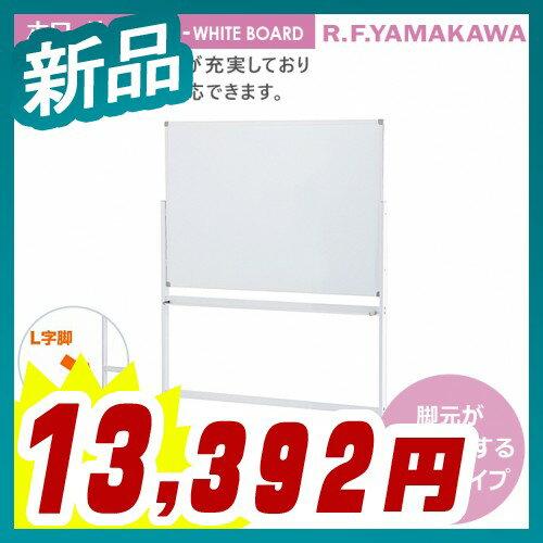 ホワイトボード 片面 L字脚タイプ W1200【アール・エフ・ヤマカワ製】【SHWB-1290ASWHLL】【新品】【オフィス家具】