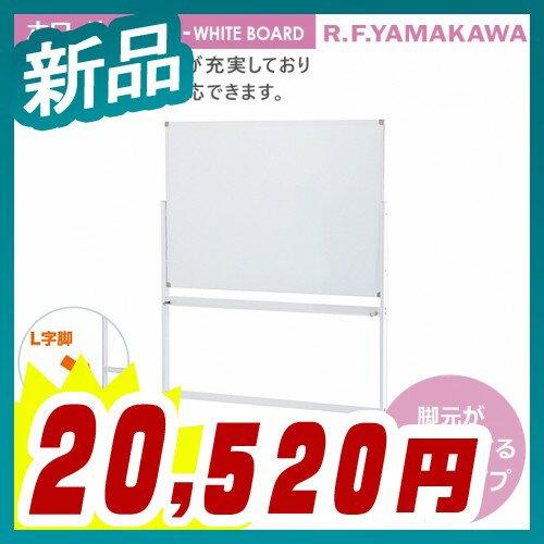 ホワイトボード 片面 ホーロー板・L字脚タイプ W1200【アール・エフ・ヤマカワ製】【SHWBH-1290ASWHLL】【新品】【オフィス家具】