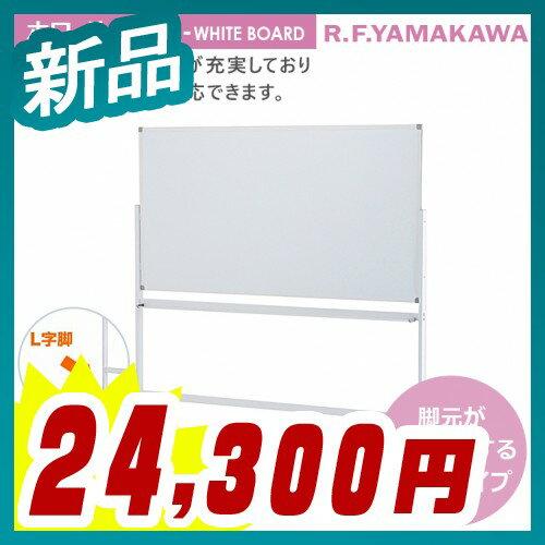 ホワイトボード 片面 ホーロー板・L字脚タイプ W1800【アール・エフ・ヤマカワ製】【SHWBH-1890ASWHLL】【新品】【オフィス家具】