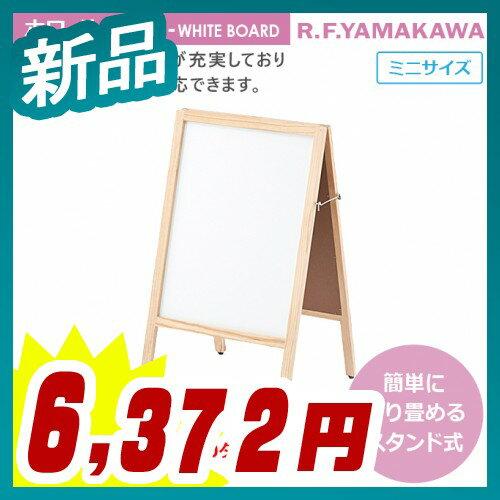 ホワイトボード ミニサイズ 片面 A型スタンドタイプ W500【アール・エフ・ヤマカワ製】【RFWBAS-NA】【新品】【オフィス家具】