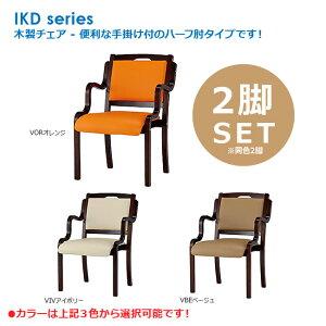 介護木製チェア 2脚セット ハーフ肘付タイプ PVCレザー 手掛け付タイプ 井上金庫製:IKDシリーズ 法人様のみ送料無料 IKD-04 新品 オフィス家具