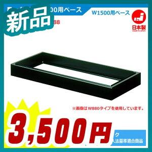一般書庫D400用ベース幅1500mmタイプブラックスチール製オプション日本製グリーン購入法基準適合商品【オフィス家具市場オリジナル製】W1494xD390xH88【3x5B】【新品】【オフィス家具】