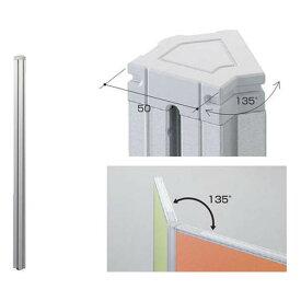 受注生産品 135°ポール (く字) LPX専用 高さ1100mmタイプ オプション商品 セイコー製:Belfix LPXシリーズ LPX-Z11 新品 オフィス家具