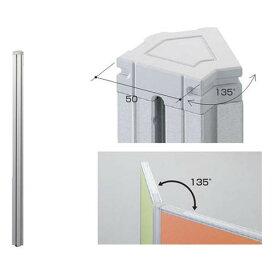 受注生産品 135°ポール (く字) LPX専用 高さ1300mmタイプ オプション商品 セイコー製:Belfix LPXシリーズ LPX-Z13 新品 オフィス家具