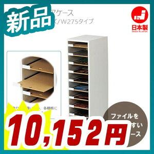 フロアケースA4サイズ対応ファイル収納9段W275タイプ日本製W275xD350xH900【KAW-12】【新品】【オフィス家具】【送料無料】