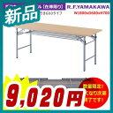 【在庫限り】折りたたみテーブル W1800xD600 天板メープル 日本製 会議テーブル 講義用テーブル【アール・エフ・ヤマ…