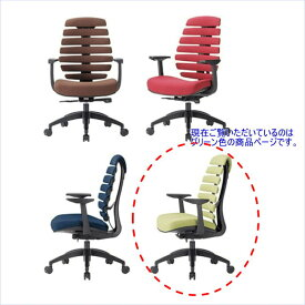 オフィスチェア デスクチェア 事務椅子 ボーンフレーム ミドルバック 肘付き グリーンカラー GN 未使用品 組立品 在庫限り アイコ AICO製:MS-1415シリーズ MS-1415 アウトレット オフィス家具 ご奉仕価格!