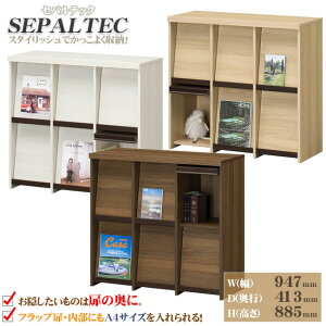収納 ディスプレイラック フラップ 木目の入った高い木質感 本棚 本立て 2段タイプ 雑誌収納 新生活準備 大学生・社会人 省スペース SEP-9095f 白井産業製:SEPALTEC セパルテックシリーズ 送料無