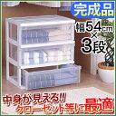 アイリスオーヤマ ワイドチェスト W-543(W543) プラスチック製 収納BOX ボックス用品 プラスチック 衣装 衣類ケース 押入れ収納 引き出し クロー...