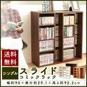 コミックラック スライドシングル CSS-9090本棚 コミックラック 書棚 ブックラック 本収納 整理棚 本棚ブックラック 本棚整理棚 コミックブック ウォル...