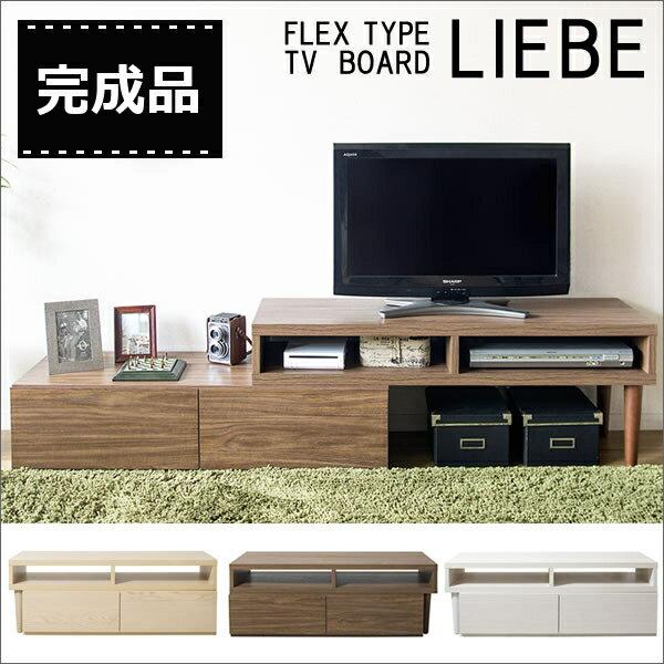 liebe テレビ台 コーナー 完成品 北欧 ローボード 伸縮 テレビボード 送料無料 IR-TV-001[P10] あす楽