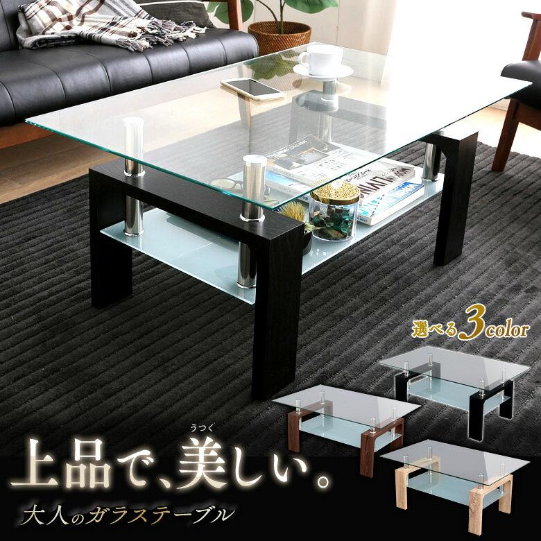 テーブル ガラステーブル センターテーブル ローテーブル 大人のガラステーブル リビングテーブル table テーブル 北欧 モダン おしゃれ 【D】