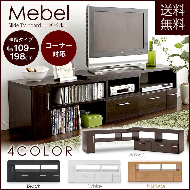 Mebel テレビ台 ローボード 109〜198cm 送料無料