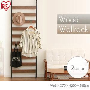 突っ張りラック食器棚コレクションラックウッドウォールラックWLR-66ブラック・ホワイトアイリスオーヤマ