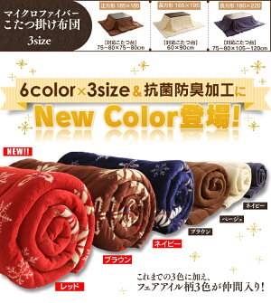 https://image.rakuten.co.jp/kaguin/cabinet/description/170915kotatufuton/03.jpg
