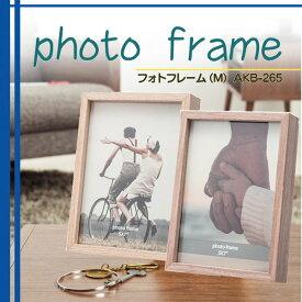 【D】フォトフレームM AKB-265 ナチュラル・ウォールナット 写真立て 贈り物 プレゼント 木製フレーム 写真たて 【東谷】 新生活