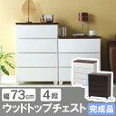 チェスト 4段 MG-724 アイリスオーヤマ 完成品 プラスチック 白 収納家具 衣類収納 インテリア家具 タンス たんす 箪笥