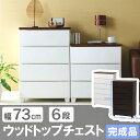 チェスト 6段 MG-726 アイリスオーヤマ 完成品 プラスチック 白 収納家具 衣類収納 インテリア家具 タンス たんす 箪笥