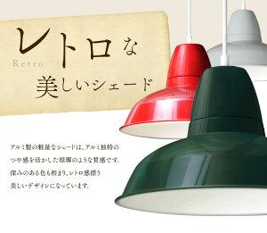 デザインペンダントライトGammelシリーズアルミホーローPL3L-E26ALC1Rレッド【D】アイリスオーヤマ