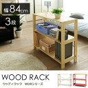 【ラック 木製 3段 木製ラック 幅85】ウッディラック WOR-8308 幅83.5×奥行35×高さ80cm【カントリー調/棚/収納ラッ…