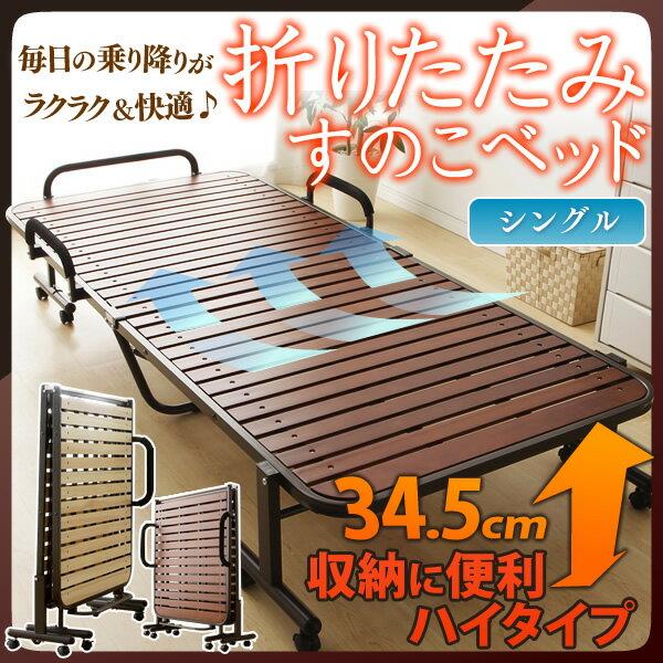 折りたたみベッド すのこベッド すのこ 簀子 ハイタイプ OTB-WH アイリスオーヤマ 送料無料 折りたたみすのこベッド 折りたたみ 折り畳みベッド シングル 簡易ベッド ひとり暮らし 1人暮らし 通気性 湿気 カビ[あす楽]