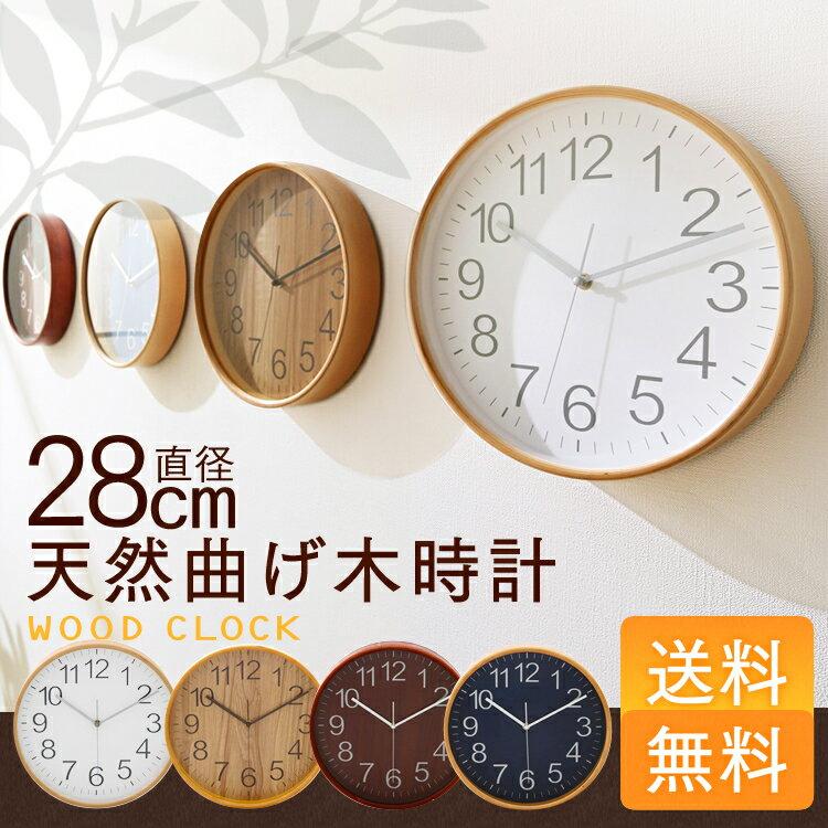 [エントリーでポイント2倍1/16pm11:59迄]掛け時計 Φ28cm 送料無料 時計 壁掛け おしゃれ 木製 壁掛け時計 北欧 曲木時計 ナチュラル・ブラウン 茶・ホワイト 白・ネイビー【85400】【D】