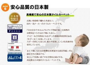 https://image.rakuten.co.jp/kaguin/cabinet/description/150605hometilecarpet/9.jpg