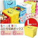 【収納 ボックス】スマイルボックス Lサイズ 【おしゃれ ボックス かわいい 子ども部屋 収納】SPICE SFPT1530 ブルー…