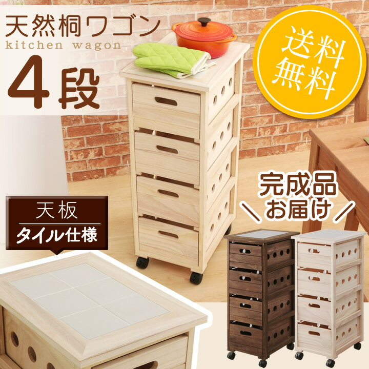 キッチンワゴン キャスター付き キッチン収納 ストッカー 桐ワゴン 4段 送料無料 【予約】