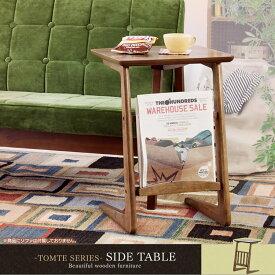 ソファサイドテーブル TAC-239お洒落 サイドテーブル 木製 カフェ テーブル 木製テーブル ウォールナット 【東谷】【送料無料】【TD】【取り寄せ品】 新生活
