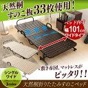 [先着クーポンで200円OFF!11/24・10時迄]折りたたみベッド すのこベッド ワイドタイプ 幅101cm 送料無料 ブラウン 茶 …