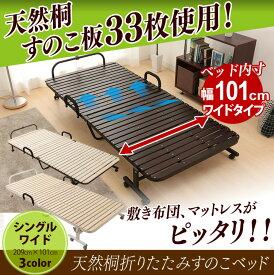折りたたみベッド すのこベッド ワイドタイプ 幅101cm 送料無料 ブラウン 茶 ブラック 黒 ホワイト【折り畳みベッド 折りたたみ 折り畳み すのこマット 桐 天然木 すのこベッド すのこ ベッド】 新生活 一人