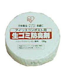 コンポスト用 生ゴミ防臭剤 IB-8 アイリスオーヤマ 新生活