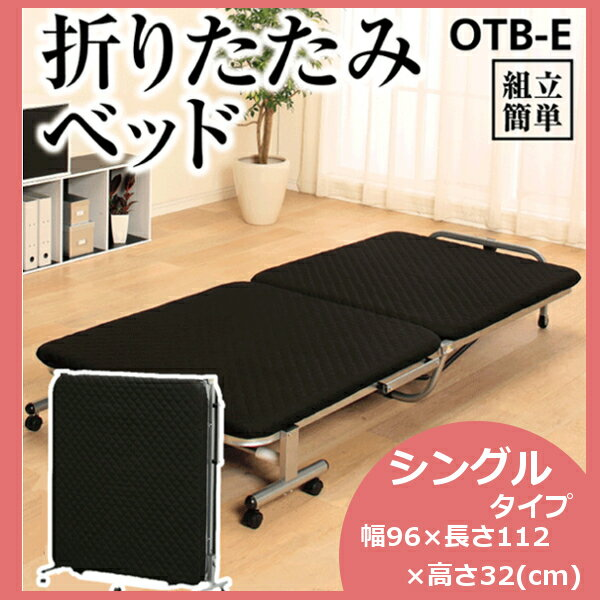 折りたたみベッド シングル コンパクト 高反発 OTB-E 折りたたみ 折り畳みベッド 簡易ベッド おりたたみ ベッドフレーム 軽々 折り畳み 組立て簡単 組み立て 一人暮らし 折畳みベッド 寝具 寝台 快適 看護 ケア お世話 世話 高齢者 新生活 通販 あす楽