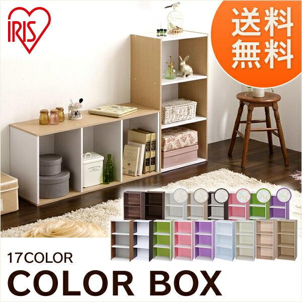 収納ボックス 収納棚 カラーボックス 3段 CX-3 アイリスオーヤマ収納 DIY 収納ボックス おもちゃ 収納 リビング ひとり暮らし 一人暮らし 1人暮らし 新生活[cpir]