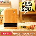 人感センサー付きセラミックファンヒーター1200WPDHM-1200TD1-T木目アイリスオーヤマ
