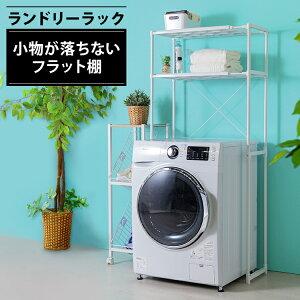 洗濯機 ラック ランドリーラック 送料無料 ランドリーラック LR-155P ホワイト 洗濯機ラック アイリスオーヤマ ランドリーラック ランドリー収納 洗濯機 収納
