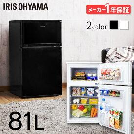 冷蔵庫 小型 2ドア ノンフロン冷凍冷蔵庫 81L冷蔵庫 2ドア 冷蔵庫 ひとり暮らし 冷蔵庫 アイリスオーヤマ おしゃれ 奥行 60cm 以下 黒 二人暮らし 冷凍庫 料理 調理 家電 白物 単身 コンパクト 台所 リビング