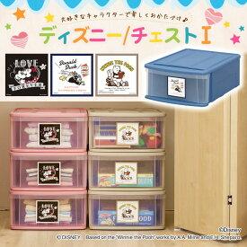 チェストI M ミッキー/ピンク プー/ベージュ ドナルド/ブルー子供部屋 こども ディズニー 衣類収納 おもちゃ収納 子ども用 アイリスオーヤマ