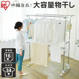 アイリスオーヤマ/組み立ていらずたっぷり物干しKTM-2018【RCP】【0530da_ki】/