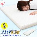 ポイント5倍★13日(月)10時迄 エアリープラスマットレス シングル APMH-S APM-SAiryPLUS 寝具 ベッドマット 洗える 人…