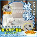 蚊帳 ワンタッチ式・蚊帳[幅108×奥行き77×高さ90cm] [かや 防止 子供 キッズ かやっこ かやっ子 害虫 蚊 虫刺され …