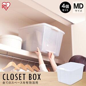 収納ボックス クローゼット 収納 クローゼットボックス MCB-MD4個セット クリアケース 押入れ収納 クローゼット収納 クリア収納 クリアボックス 収納ケース 収納ボックス 衣装ケース フタ付