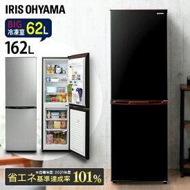 冷蔵庫 ノンフロン冷凍冷蔵庫 162L ブラックシルバー KRSE-16A-BS送料無料 2ドア 162リットル 冷蔵庫 れいぞうこ 冷凍庫 れいとうこ 料理 調理 家電 食糧 冷蔵 保存 アイリスオーヤマ