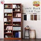 本棚コミックラック大容量タイプCORK-1890本棚おしゃれ大容量木製ラック北欧ディスプレイラックブラックホワイトアッシュブラウンウォールナットオフホワイトアイリスオーヤマ