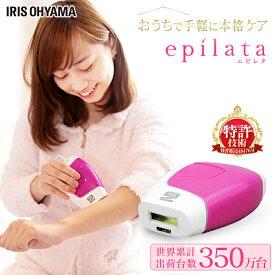 家庭用 光エピレタ EP-0115-P アイリスオーヤマ【送料無料】